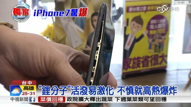 iphone-7-explode-taiwan-1