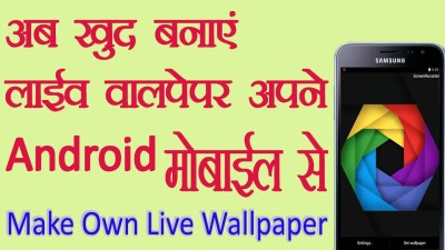 Download Make Own Live Wallpaper Gallery