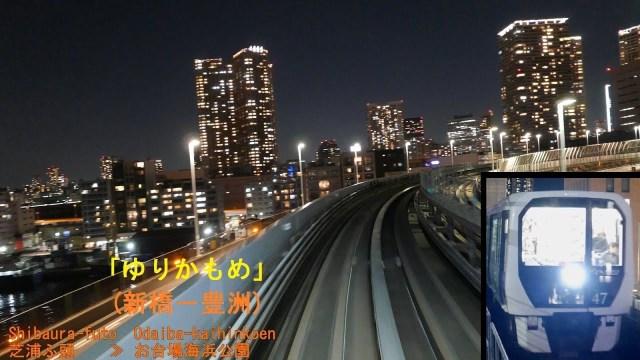 「ゆりかもめ」前面展望「夜景」(新橋-豊洲)全区間「7300系」[字幕][4K]Yurikamome Line Tokyo[Cab View]2019.01