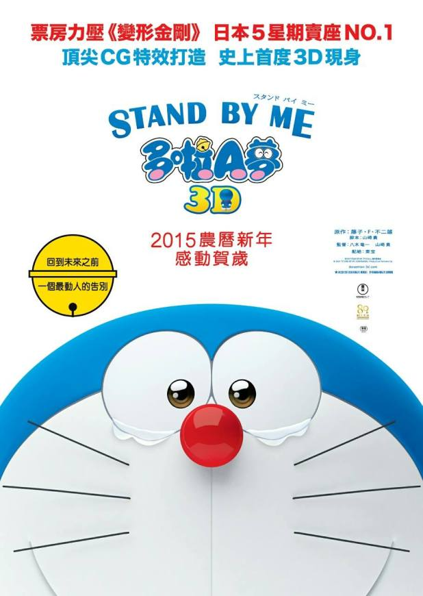 Doraemon Stand by Me Movie Poster 2015 Showing in the Philippines