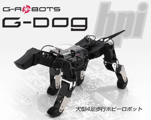 perro-robot-para-armar