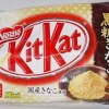 Kinako (soy powder) Kit Kat