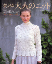 Let's knit vol. 12