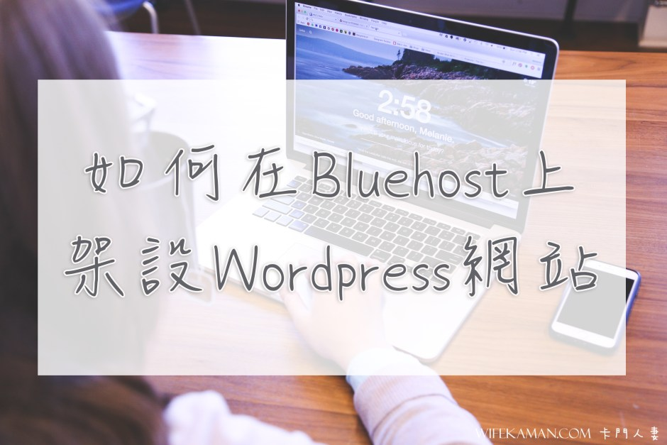how to bluehost