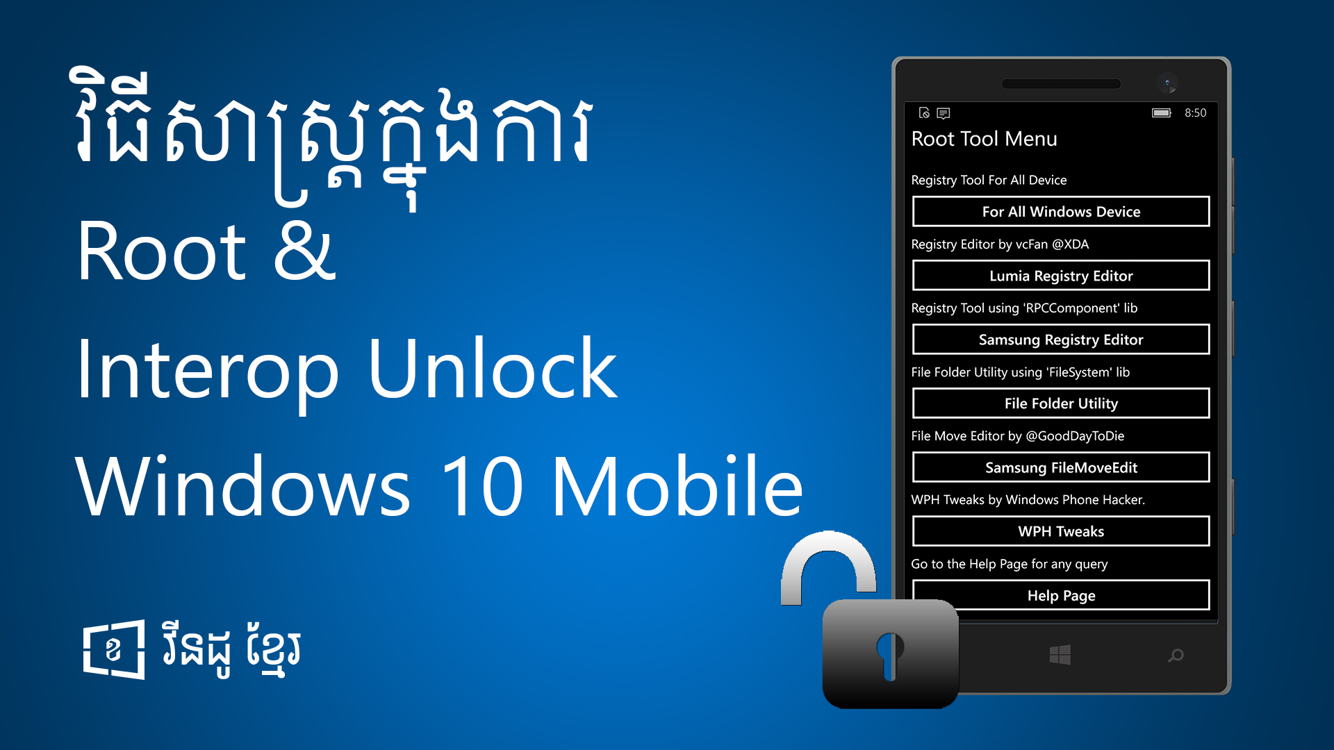 How to Root & Interop Unlock the Windows 10 Mobile devices