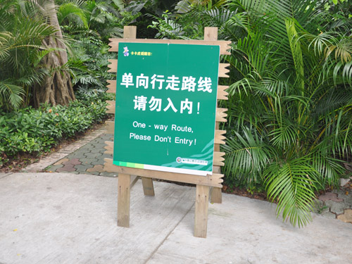 Don't Entry- poor translations from Huiping's China trip