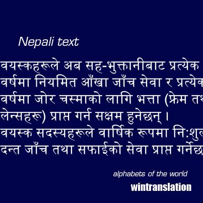 Nepali text