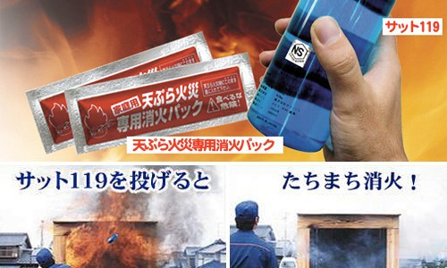 Apagar incendios rapidamente (Foto: Rakuten )