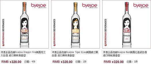 brinkman beverages byejoe baijiu china