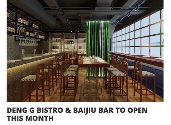 deng-g-bistro-and-baijiu-bar-elite-concepts-screen-grab-2