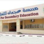 List of Schools in Ajman, United Arab Emirates
