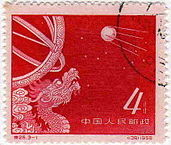 """China Sputnik 4fen stamp in 1958"" by China Post"