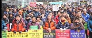 korean protest rally demonstration
