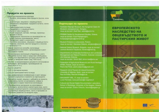 "International project ""CANEPAL"" - the European heritage of sheep farming and pasture life - image found on the website of the National History Museum of Bulgaria - one of the International partners for the project"
