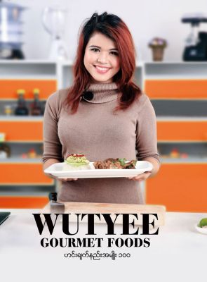 Wutyee Gourmet Foods ဟင္းခ်က္နည္း အမ်ဳိး ၁၀၀ စာအုပ္သစ္ ထြက္ျပီ