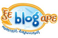 kseblogare.gr - Πανελλήνιος Διαδικτυακός Μαθητικός Διαγωνισμός