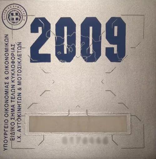 Σήμα Τελών Κυκλοφορίας 2009