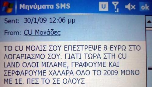 Vodafone CU SMS