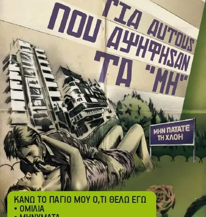 Cosmote My Way