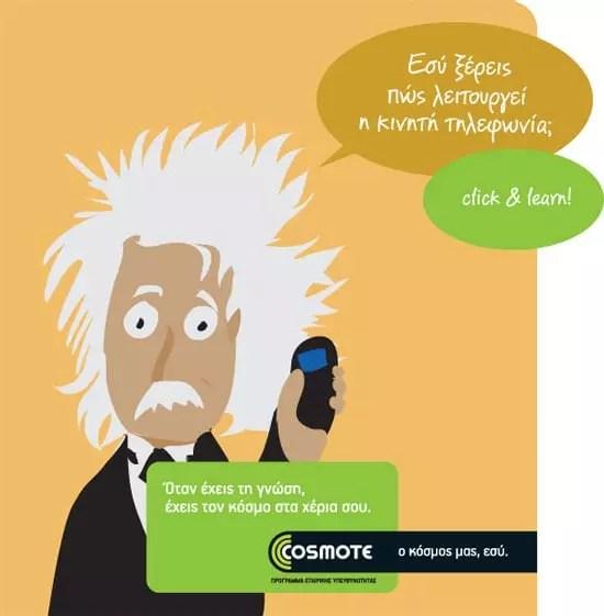 Cosmote, Πώς λειτουργεί η κινητή τηλεφωνία