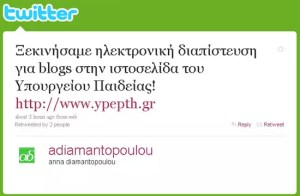 Άννα Διαμαντοπούλου, Twitter