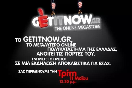 GETITNOW.gr πρόσκληση
