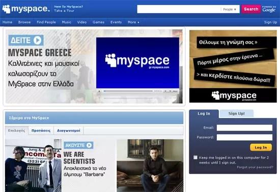 MySpace, ελληνική έκδοση