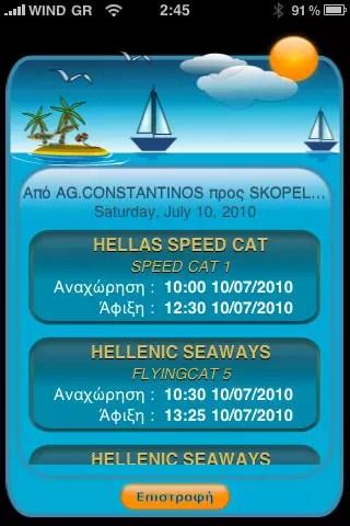 iSlands iPhone App, Δρομολόγια πλοίων στο iPhone