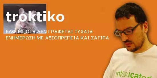 Troktiko