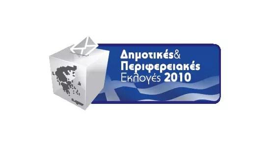 Δημοτικές και Περιφερειακές Εκλογές 2010
