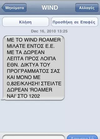 WIND Roamer