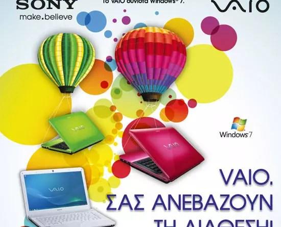 Αγόρασε Sony Vaio από τα Public και κάνε βόλτα με αερόστατο