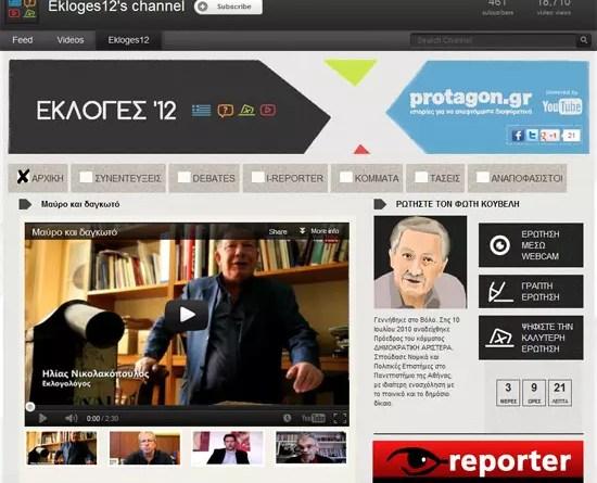Εκλογές 2012 στο YouTube: Συνεντεύξεις, Debates, Ρεπορτάζ