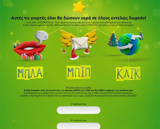 Προσφορά Cosmote: Στείλε δωρεάν 60′ ομιλίας, 100 SMS ή 150MB σε φίλους σου!