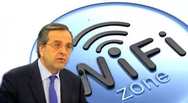 Σαμαράς Free Wi-Fi