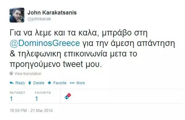 Dominos Pizza Greece