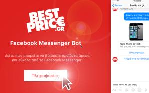 Το BestPrice.gr λανσάρει το πρώτο ελληνικό Messenger Bot