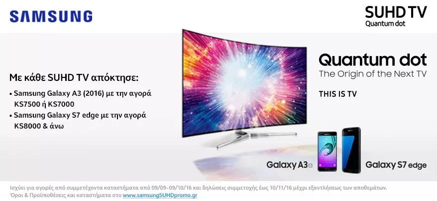 Samsung SUHD TV offer