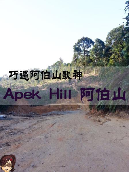 Apek Hill
