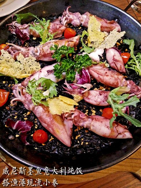 威尼斯墨鱼意大利炖饭搭渔港现流小卷 ( 两人份 ) Baked Rice with Squid Ink