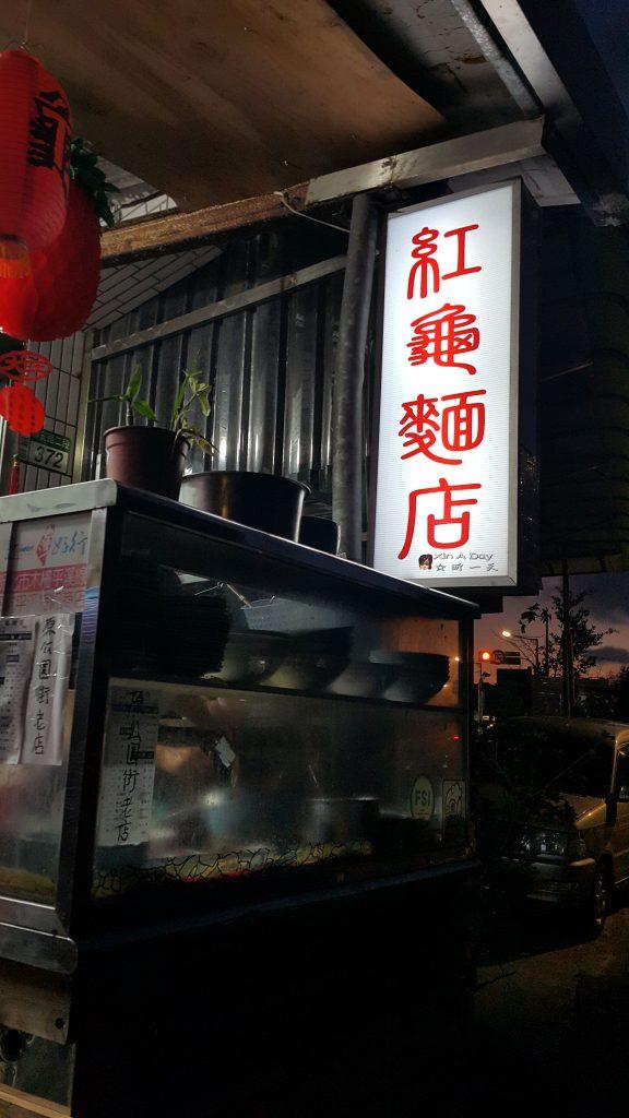 ping-xi-food-3