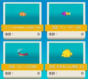 海の仲間を探そう2枚目