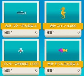 海の仲間を探そう11枚目