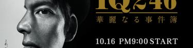 IQ246,13,M,正体,森本