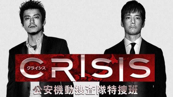 クライシス,ドラマ,動画,10話,無料視聴,youtube,pandora