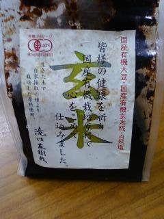 玄米味噌.JPG