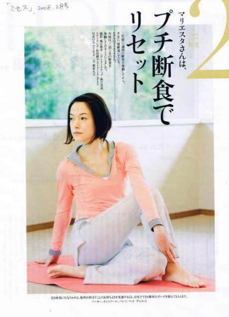 ミセス記事 2008年1月 画像1