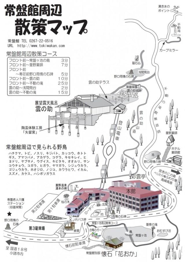 ヒシノ温泉散策マップ
