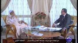 مراجعات مع الأستاذ عبد السلام ياسين – الحلقة الرابعة