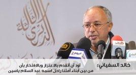 خالد السفياني: نعتز ونفتخر أن من بين أبناء أمتنا عبد السلام ياسين